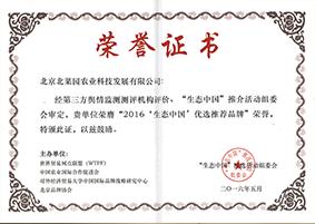 2016'生态中国'优选推荐品牌