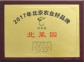 2017北京农业好品牌