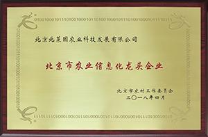 北京市农业信息化龙头企业