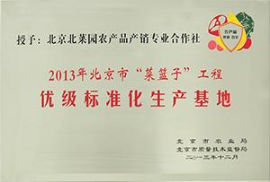 2013年北京市菜篮子工程优级标准化生产基地